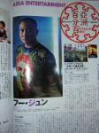 「TV Taro」フー・ジュン・インタビュー
