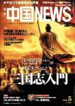 「中国NEWS」5月号