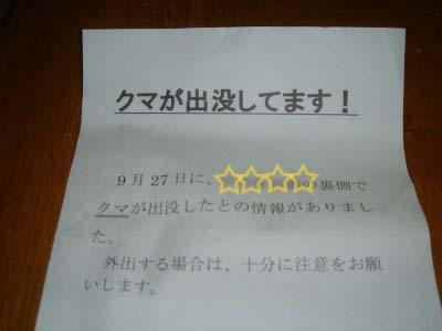 20060927kuma