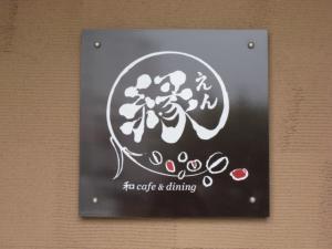 和cafe&dining縁
