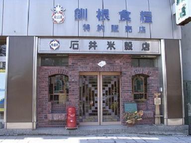 石井米穀店