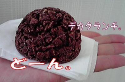 コピー (2) ~ チョコクランチ