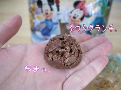 コピー (3) ~ チョコクランチ