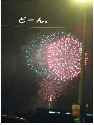 コピー (2) ~ 花火