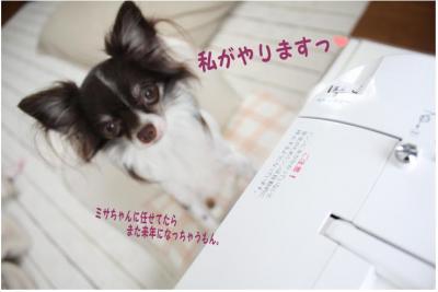 コピー (3) ~ ミシン