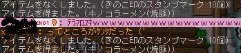 ポニチャイPT募集(