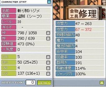 30斬り晒し(