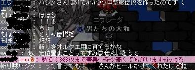 伝説の男~