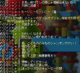 たいこきゅーぴー(