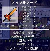 メイポ剣!