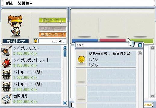 本格始動、倉庫キャラ(
