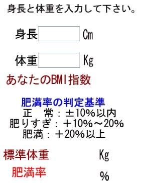 BMI_gazou