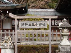 若王子神社2