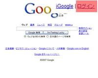 グーグルの導入方法画像