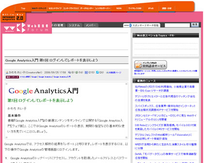 『Google Analytics入門』の紹介ページ画像