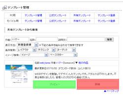 FC2の管理ブログ画面