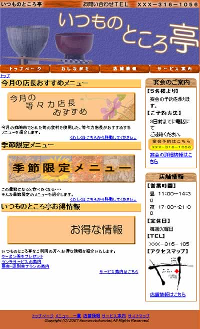 トップページ外観