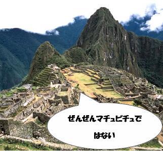 tmp_machu_picchu_pi01_001_20080921204555.jpg