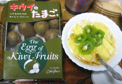 キウイの卵