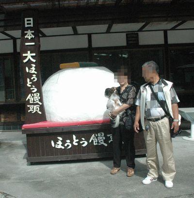 ほうとう饅頭(笑)日本一大きいだって~