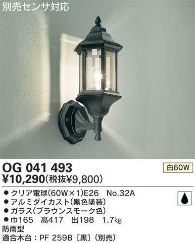 外玄関照明2