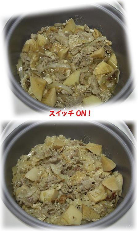 豚肉と筍の炊き込みご飯。