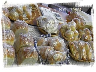 空のパン お店