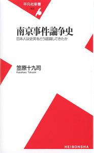 南京事件論争史―日本人は史実をどう認識してきたか