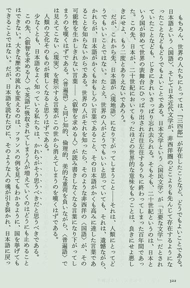 日本語が滅びる時1
