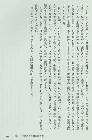 日本語が滅びる時2