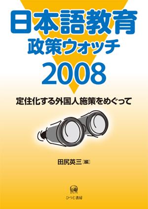 日本語教育政策ウォッチ2008