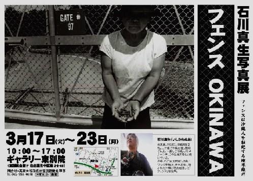 石川真生写真展