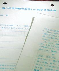 個人信用情報の取扱いに関する同意書