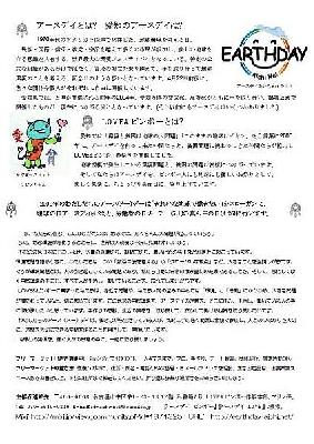 アースデイあいち2009 LOVE&ビンボー春祭り2