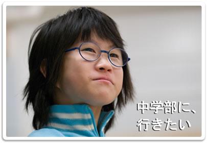 明晴学園2