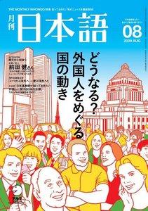月刊日本語 2009年8月号