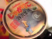 jagariko2801.jpg