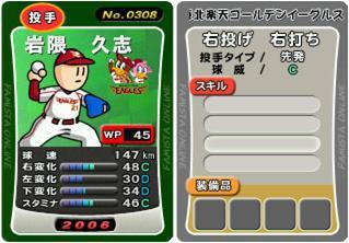 岩隈2006