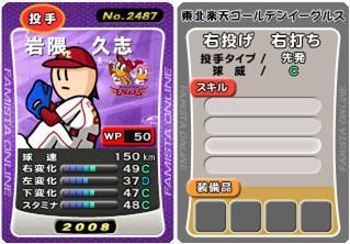 岩隈2008