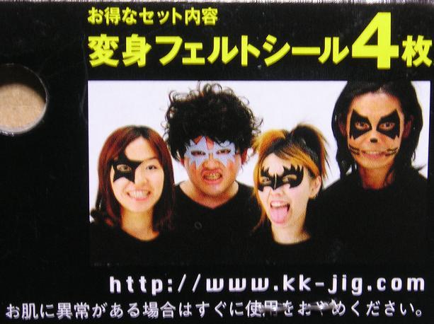 KISSseal2.jpg