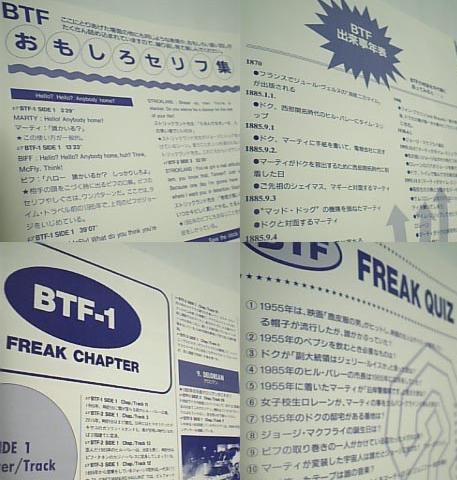 bttfld5.jpg