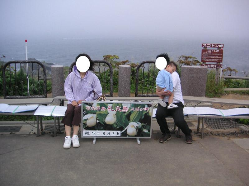 2006hokkaido1_1.jpg