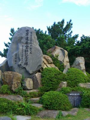 屋久島の碑