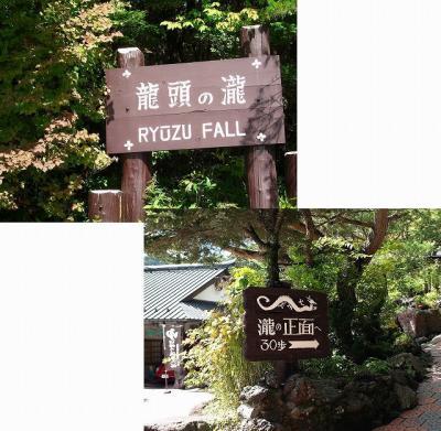 竜頭の滝 看板