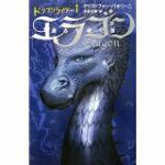 eragon_book.jpg