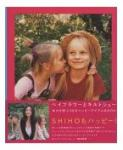 heiflower_kiltshu_book.jpg
