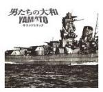 otokotatino_yamato_sound.jpg