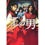 ounootoko_book.jpg