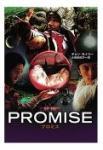 promise_sbbunko.jpg
