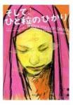soshite_hitotubunohikari_book.jpg